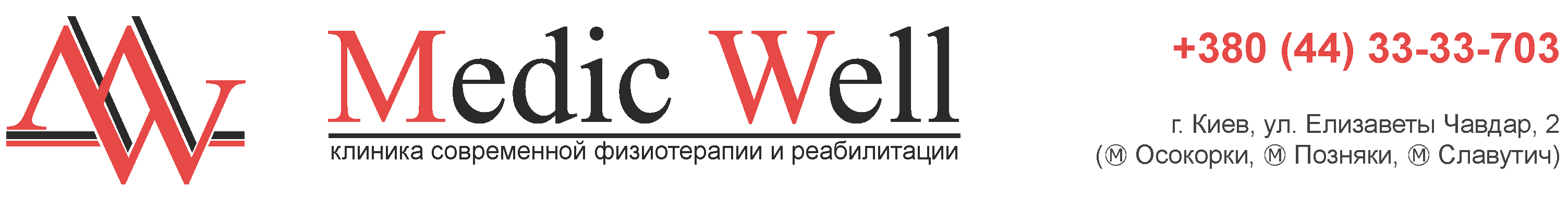 Medic Well: клиника современной физиотерапии и реабилитации